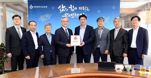 인천시교육청, 소외된 이웃 위해 매월 기부