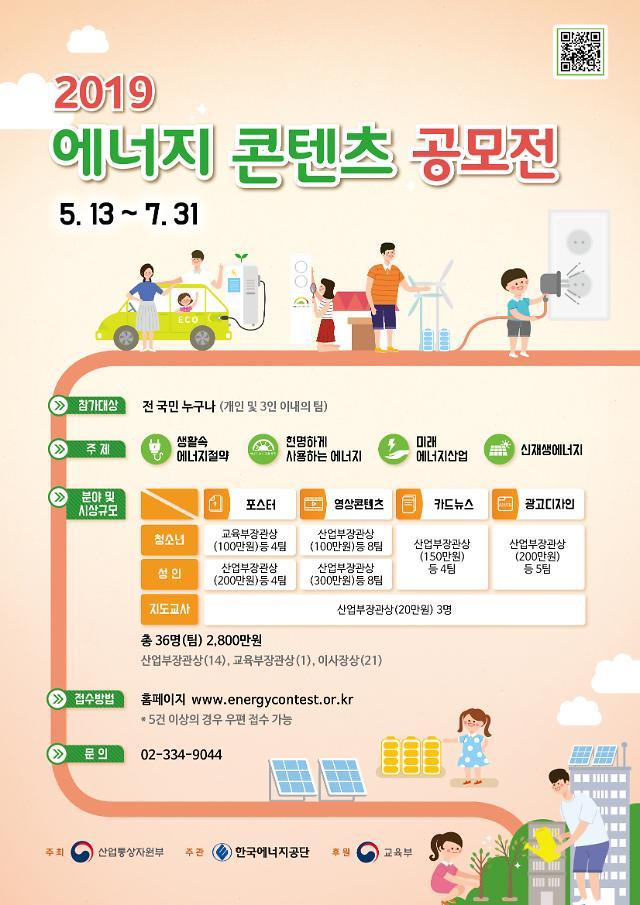 """에너지공단, 에너지 콘텐츠 공모전 개최…""""에너지절약 실천문화 확산"""""""