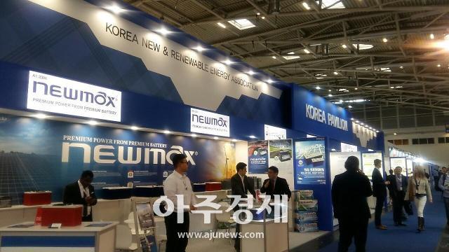 에너지공단, 유럽 최대 에너지 전시회에서 한국관 운영…국내 신재생기업 유럽진출 지원