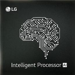 .LG Electronics research center develops new AI chip.