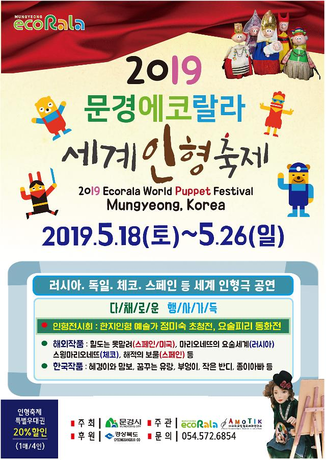 '2019 문경에코랄라 세계인형축제' 개최