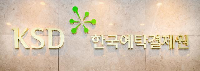 증권형 크라우드펀딩 구심점 예탁원