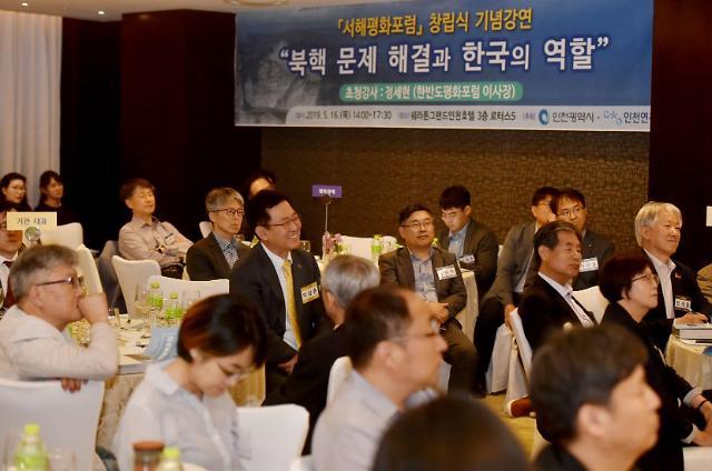 인천시-인천연구원, 「서해평화포럼」 창립식 및 기념토론회 개최