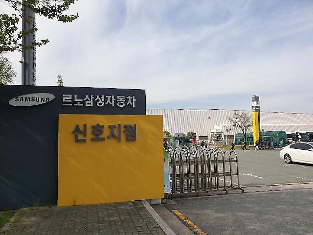 르노삼성 임단협 잠정합의…공장 정상화 올인
