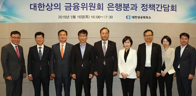 대한상의 금융위원회, 은행분과 정책간담회 개최