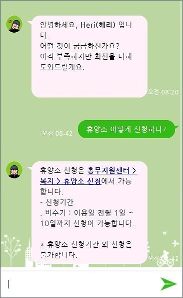 현대ENG, 인공지능 챗봇(AI Chatbot) 서비스 도입