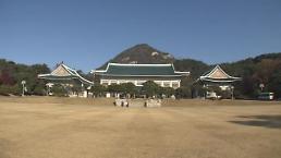 .韩国政府下周或公布副部级人事调整方案.