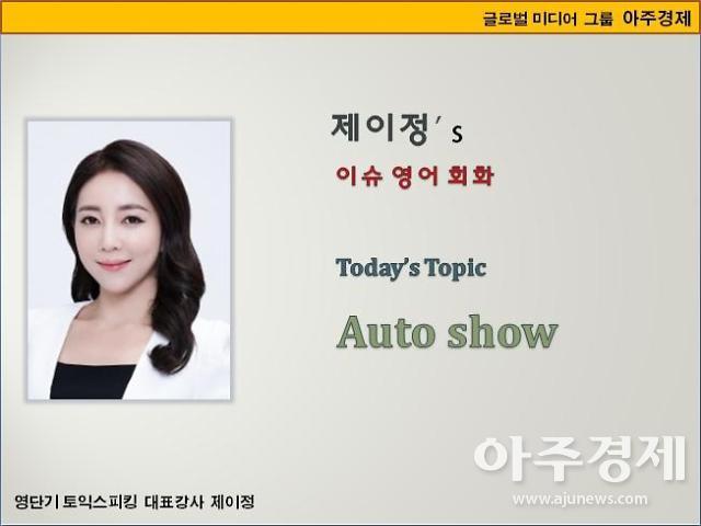 [제이정's 이슈 영어 회화] Auto show (모터쇼)