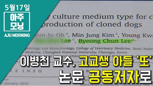 [영상] 이병천 교수, 고교생 아들을 '또' 논문 공동저자로 [아주모닝]