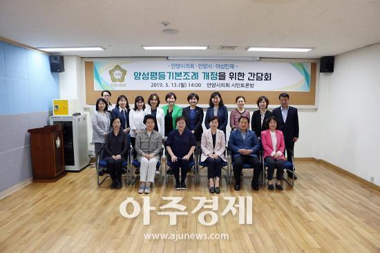안양시의회 양성평등기본조례 개정 간담회 개최