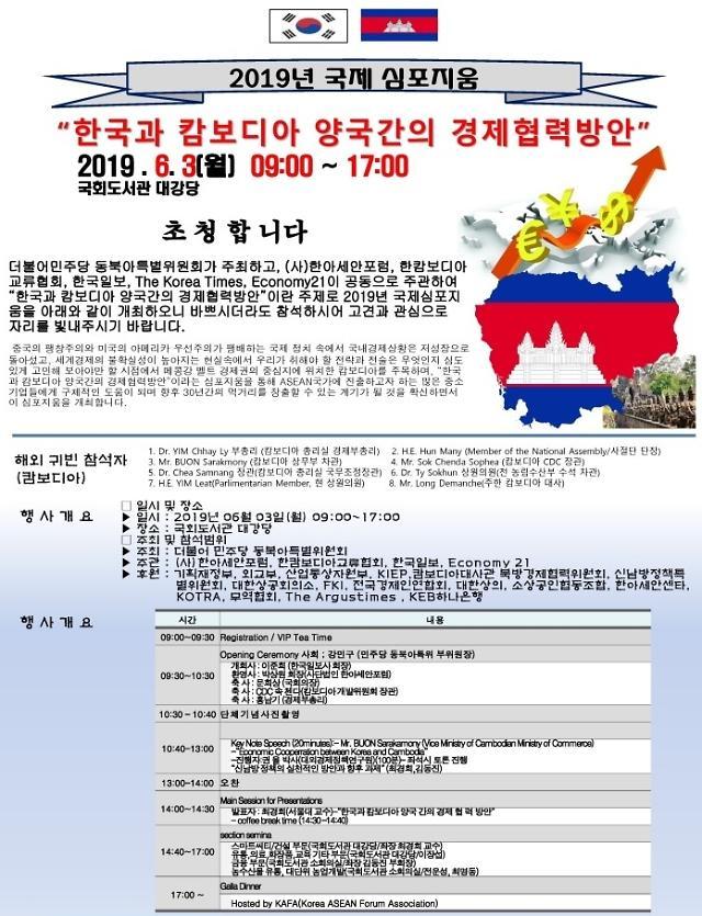 한국ㆍ캄보디아 경제협력방안 국제심포지엄, 내달 3일 개최