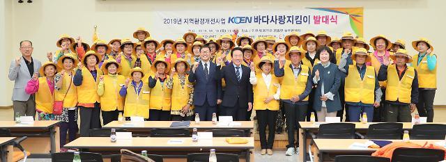 영흥발전본부, '바다사랑지킴이사업' 발대식 개최