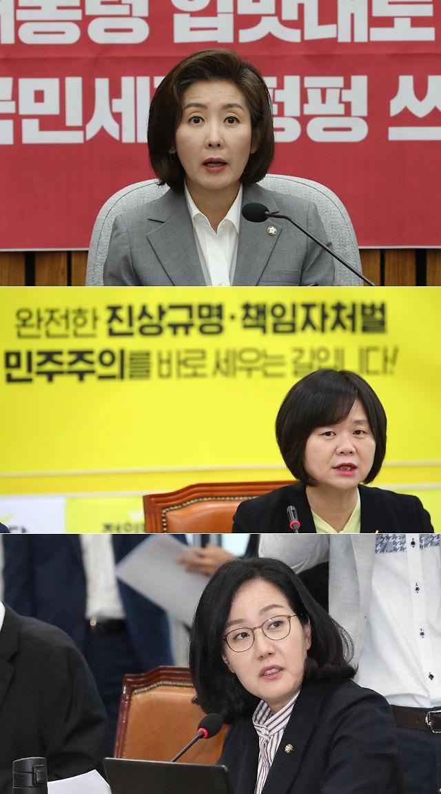 나경원 달창·문노스 김현아 한센병 이정미 사이코패스 정치권 막말…무슨 뜻이길래