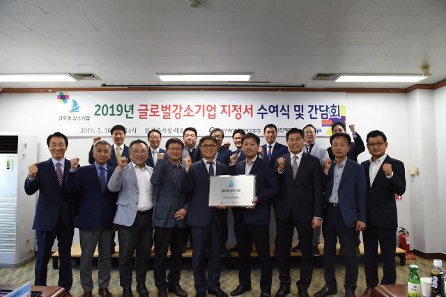 인천중기청, 인천 수출을 선도할 글로벌강소기업 지정