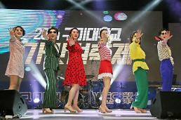 .[PHOTO NEWS] Band of female professors show off retro pop dance cover at university festival.