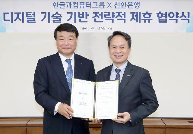 신한銀, 한컴 그룹과 디지털 신사업 확대 전략적 업무협약 체결