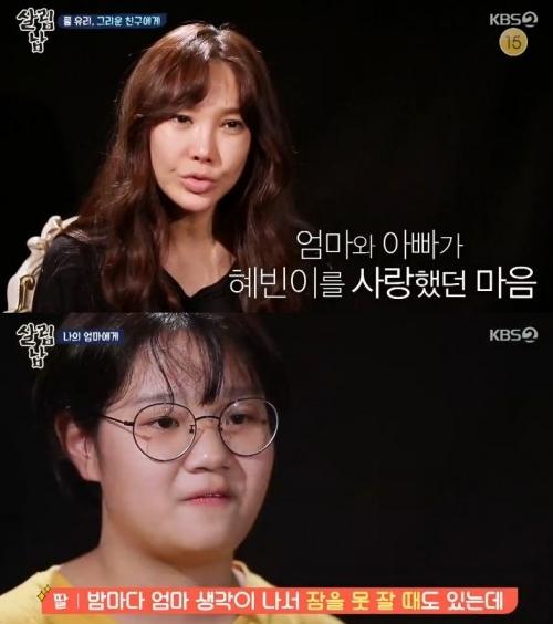 """살림남 유리, 쿨 김성수 아내 납골당서 눈물…혜빈 """"엄마 생각나 잠 못자"""""""