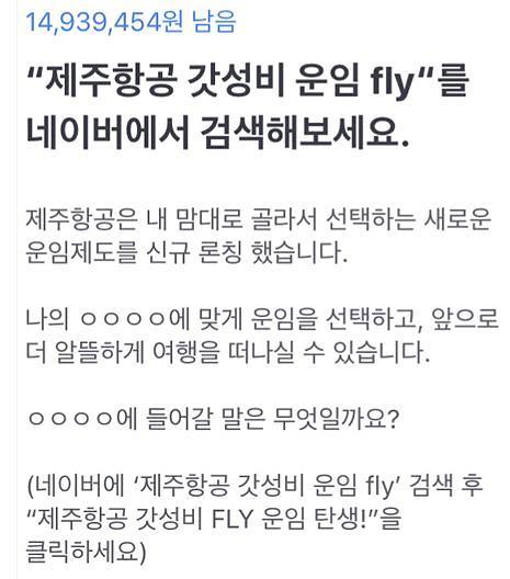 제주항공 갓성비 운임 fly 토스행운퀴즈 정답은?