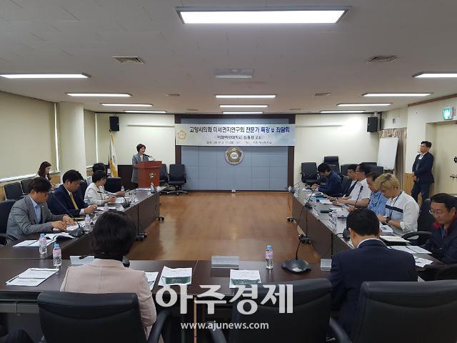 고양시의회 미세먼지연구회, 미세먼지 특강 및 좌담회