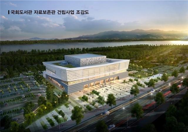 부산시, 국회도서관 부산분관 기공식 개최