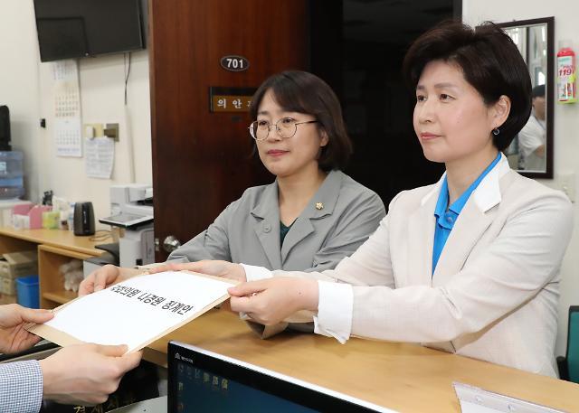 여야 4당 여성의원, 달창 나경원 국회 윤리위 제소
