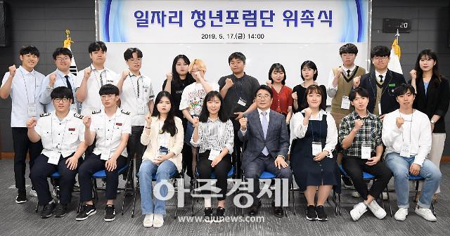 경북도, 청년 일자리사업 재조명...일자리 청년포럼단 운영