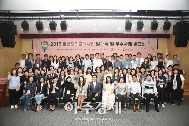 로봇산업진흥원, 로봇창의교육사업 발대식 개최