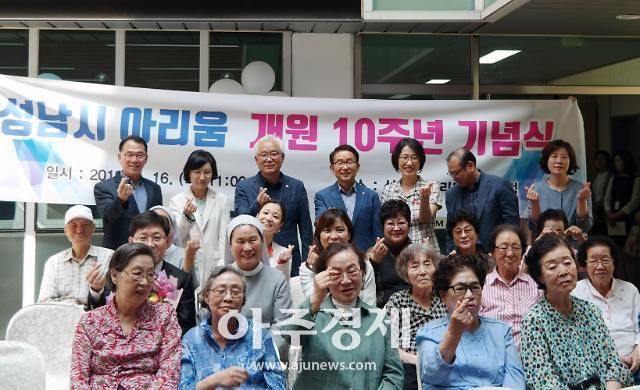 지역난방공사, 독거어르신 거주시설아리움 개원 10주년 행사 개최