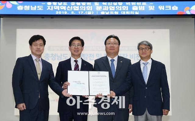 충남도, 지역혁신협의회 워크숍…분과협의회 출범