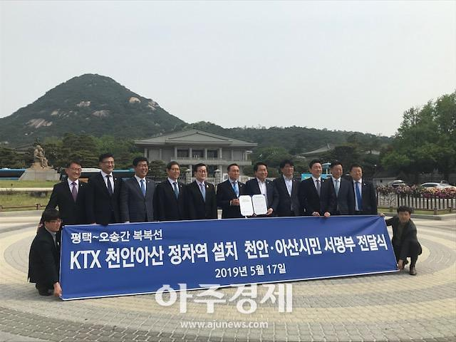 충남도 '천안아산 정차역 설치' 도민 뜻 청와대에 전달