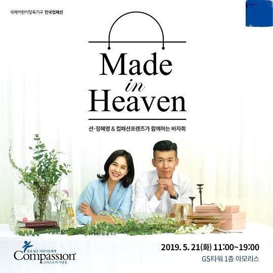 션-정혜영, 전 세계 어린이 위한 자선바자회 개최