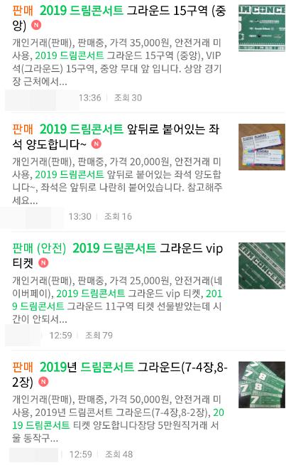 2019 드림콘서트 표 9900원->5만원? 온라인 암표 극성