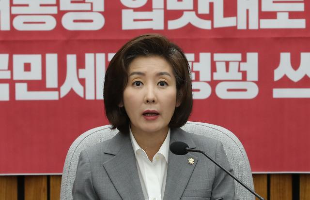 """나경원 """"文 '독재자 후예' 발언...사실상 우리당 겨냥"""""""