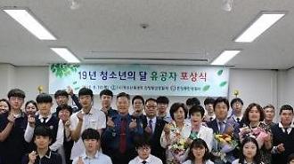 안양동안경찰 2019 청소년의 달 포상행사 열어