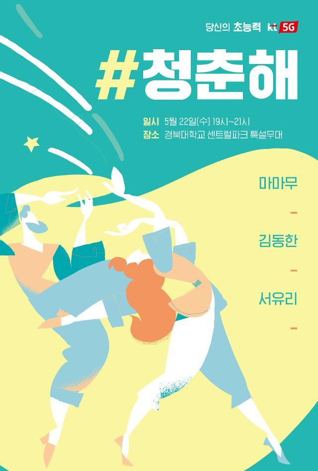 KT, 경북대·전북대서 #청춘해 콘서트가 개최