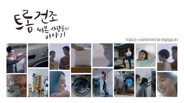 LG전자, 고객 사용 후기 담은 건조기 TV 광고 온 에어
