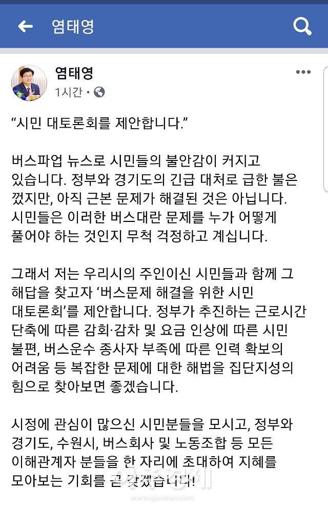 염태영 수원시장, 버스 대란 해결 위한 국민대토론회 제안
