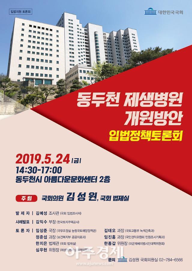 김성원 의원, 동두천 제생병원 개원방안 입법정책 토론회 개최