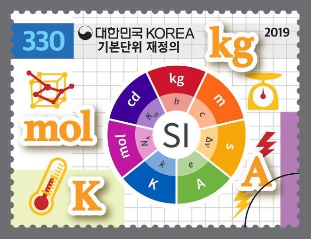 '세계측정의 날' 우본, '기본단위 재정의' 기념우표 64만장 발행
