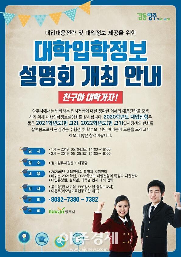 양주시, 2차 대학입시정보 설명회 개최