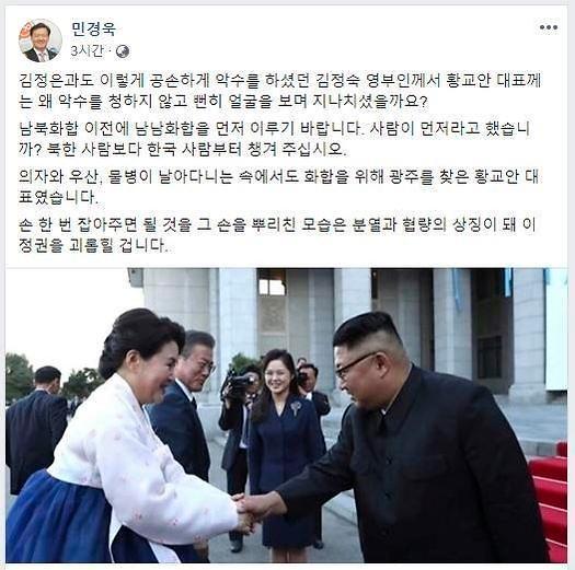 """민경욱 """"김정은과도 악수한 김정숙 여사, 황교안은 왜 지나쳤나"""""""