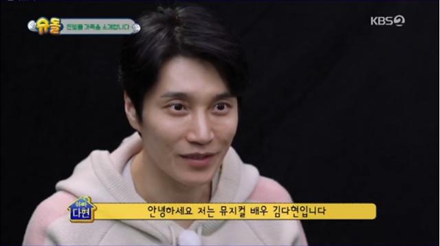 슈돌 야다 출신 김다현, 삼남매 공개…부인은?