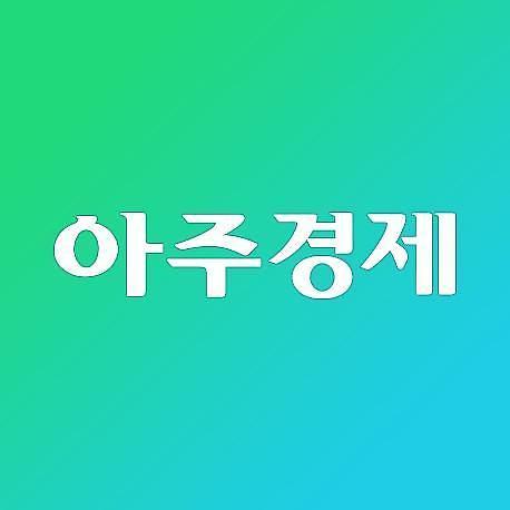 """[아주경제 오늘의 뉴스 종합] 文대통령 """"적극적 재정 요구""""…슈퍼예산 예고 외"""