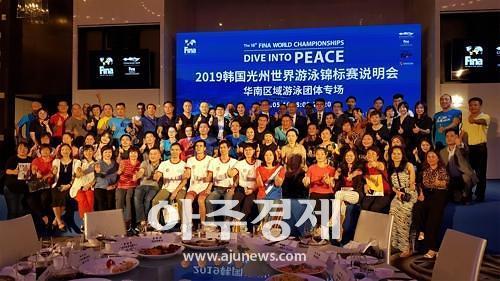 중국에서 광주국제수영대회 설명회 관광홍보