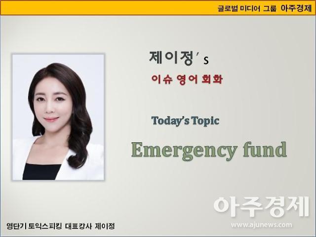 [제이정's 이슈 영어 회화] Emergency fund (비상금)