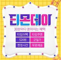 '티몬데이' 공기청정기9만9000원, 무선청소기8만5900원…월요일 핫한 쇼핑