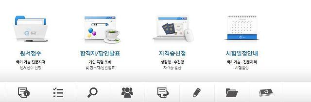 큐넷, 20일 2019년 정기 기능사 18회 필기 접수 마감