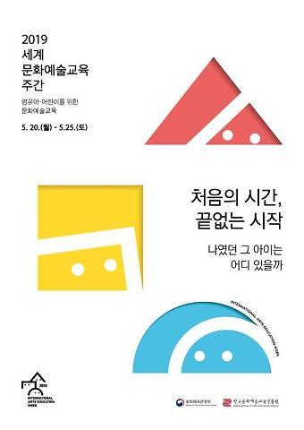 25일까지 토론회 등 세계문화예술교육주간 행사 열려