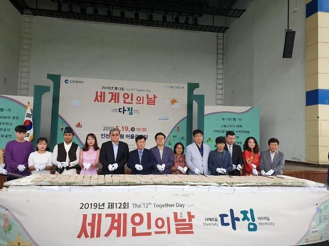 """인천시, """"제12회 세계인의 날""""행사 개최"""