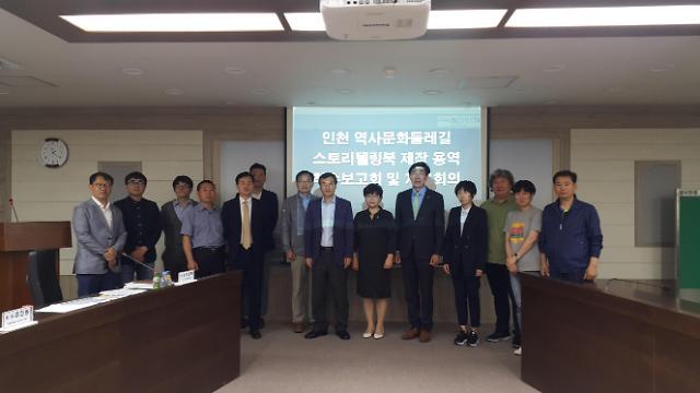 인천시, 역사·문화둘레길 스토리텔링 북 만든다.